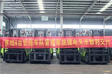 中联重科工业车辆公司首批装配智能车队管理系统锂电叉车顺利交付