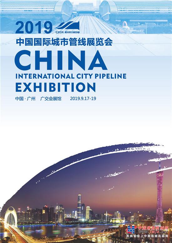 2019中国国际城市管线展览会邀请函
