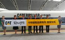 卡特彼勒品牌专列广州首发 工程机械实干家与中国高铁并肩前行