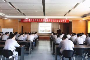 华菱公司召开精益变革管理项目启动大会