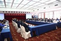 为发展谋新篇 国机集团召开战略研讨会