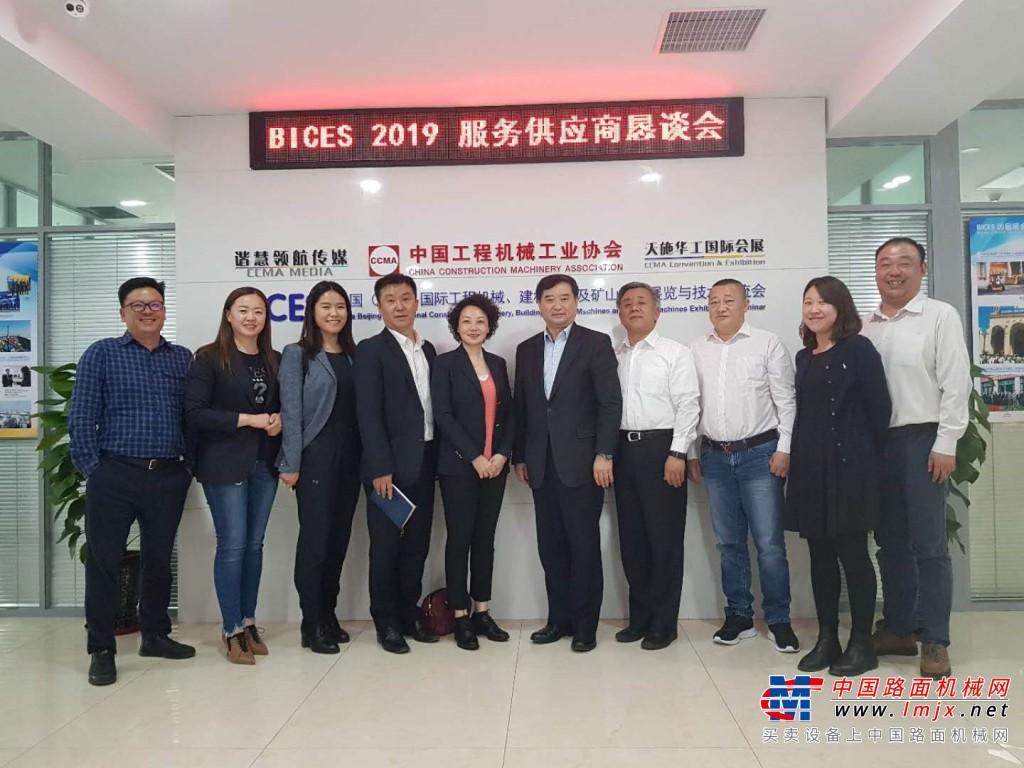 BICES 2019服务供应商恳谈会在京召开