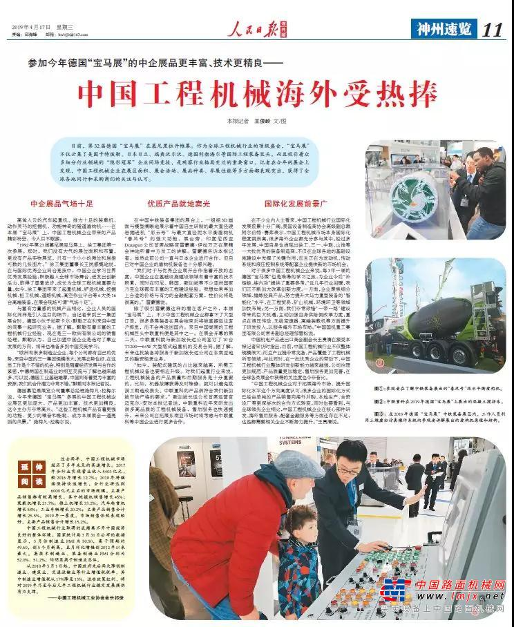 亚博-中国工程机械海外受热捧