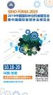 2019 中国国际林业机械展览会