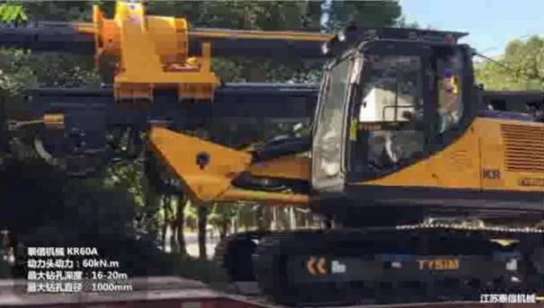 泰信机械KR60A旋挖钻机施工案例