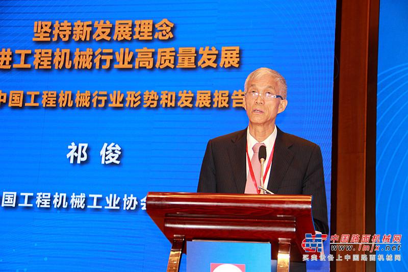 祁俊:坚持新发展理念 促进工程机械行业高质量发展
