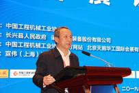 徐工集团董事长王民:不忘初心 激情奋斗 以高质量发展开启中国工程机械产业新时代