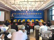 中国工程机械行业市场发展论坛 大咖共议行业健康发展之道