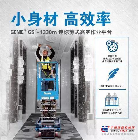跑友合力 | 香港高辉租赁采购首批Genie® GS™-1330m
