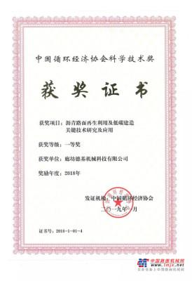 德基机械荣获中国循环经济协会科技奖一等奖