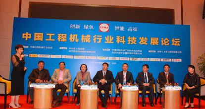 中國工程機械行業科技發展論壇圖集