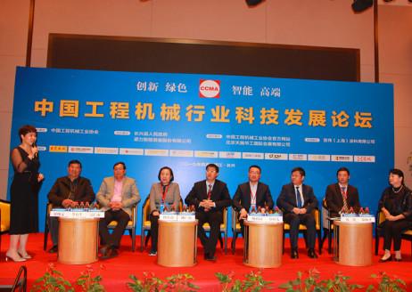 中国工程机械行业科技发展论坛图集