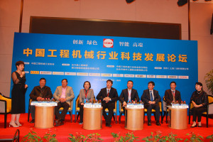 中国工程亚搏直播视频app行业科技发展论坛图集