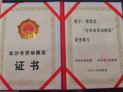 """山河智能 :工会主席张爱民荣获""""长沙市劳动模范""""荣誉称号"""