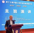 听陈其华先生谈卡特彼勒如何助力工程机械行业可持续发展