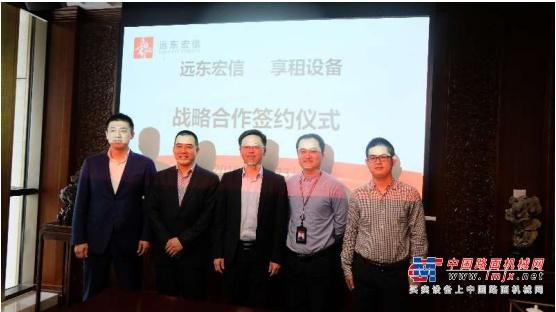 享租设备与远东租赁签署战略合作协议,共推工业装备产业链快速发展