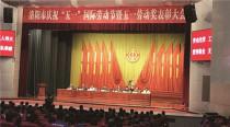 """凌宇汽车喜获2019年洛阳市""""五一劳动奖状"""""""