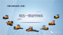 天顺长城:筑路人,劳动节快乐!