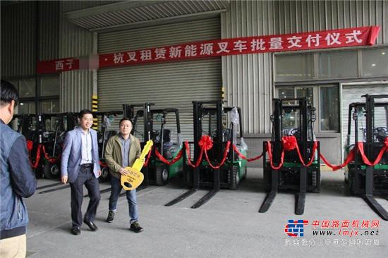 西子杭叉租赁新能源叉车批量交付报道