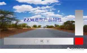 ZZM筑马产品特性