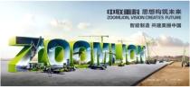 中联重科携66款设备将亮相2019长沙展  智造魅力点燃工程机械之都