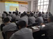 雷沃工程机械集团服务综合技能等级评定正式启动