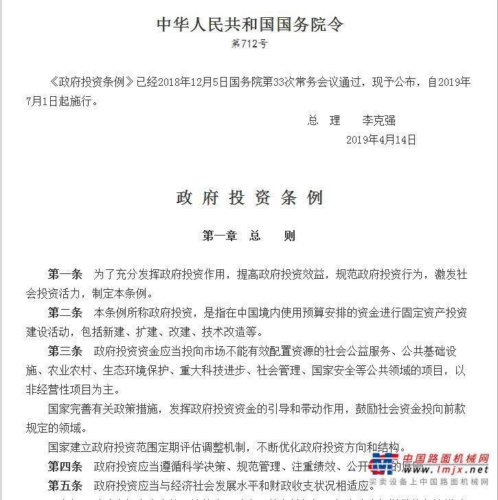 国务院明令:政府项目不得垫资施工!不得非法干预工期!