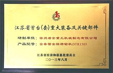 徐州盾安四个新产品研发项目进入2019年企业重点技术创新项目导向计划