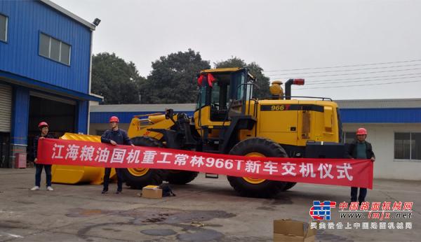 常林大吨位装载机助力江海粮油港务建设