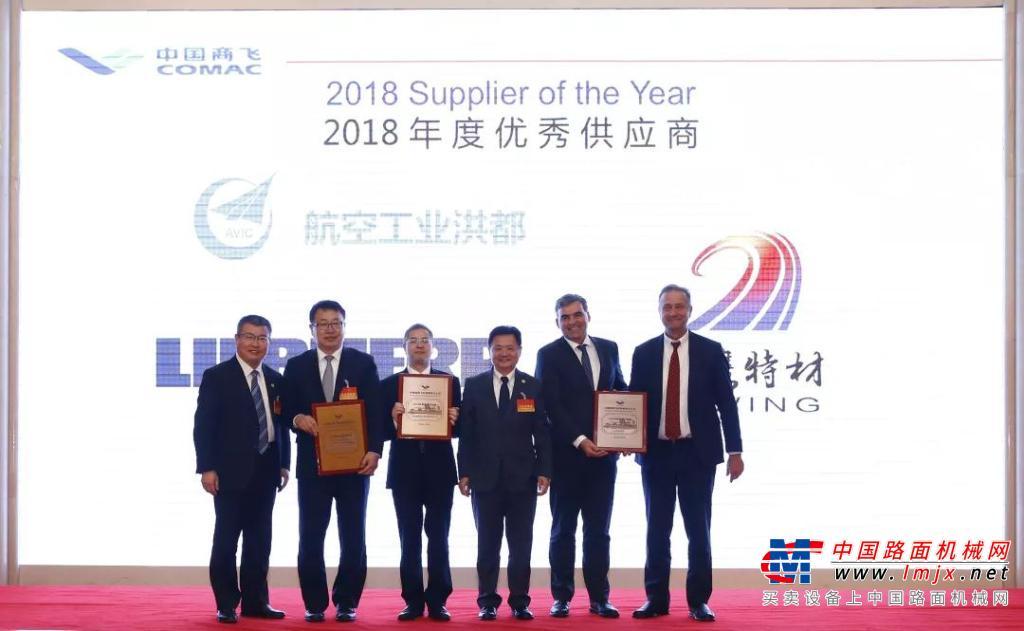 """利勃海尔宇航荣获中国商飞""""2018年度合作共赢奖"""""""