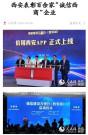 """比亚迪:喜讯!王传福总裁荣获首届""""诚信西商""""企业家楷模称号"""