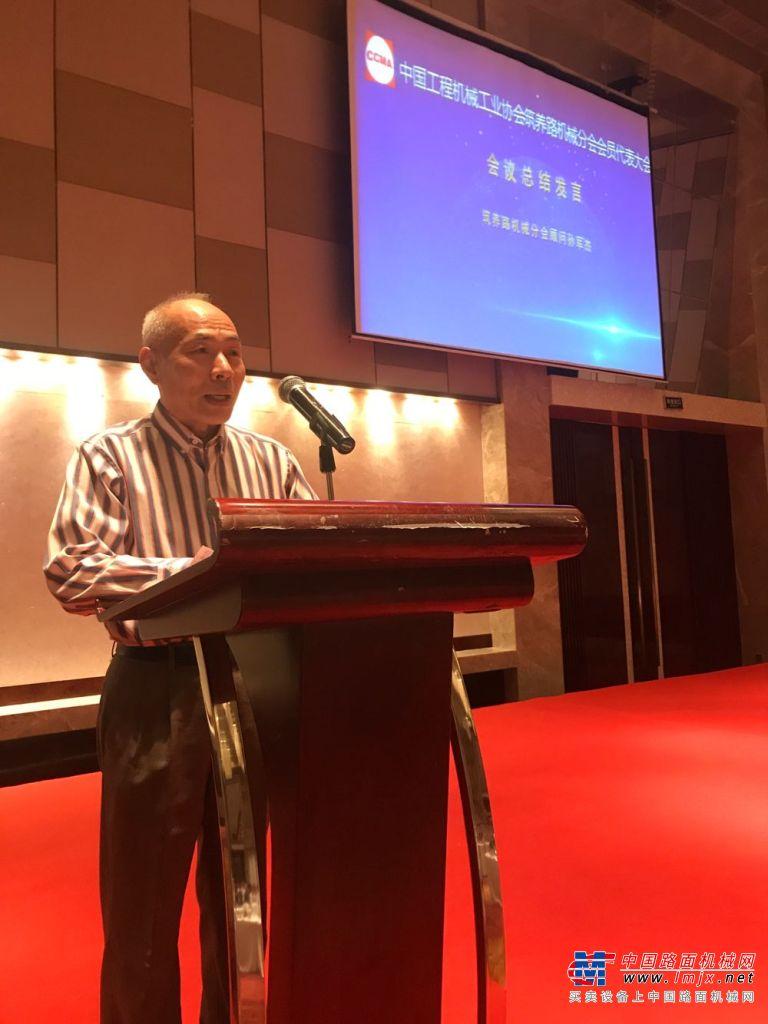 中国工程机械工业协会筑养路机械分会2019年会员代表大会成功举办