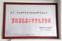 """雷萨重机荣获""""第四届张家口市市长质量奖"""""""