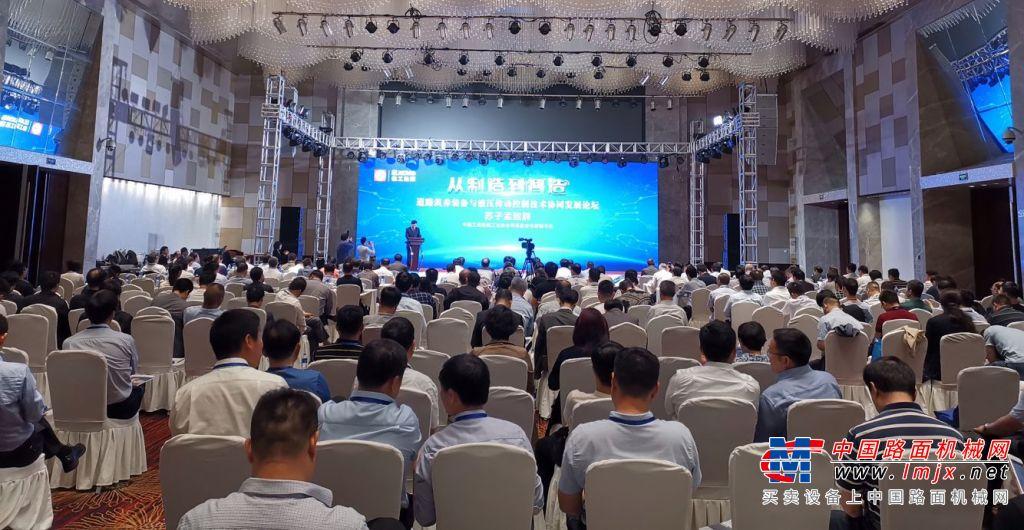 """亚博-""""从制造到智造——道路筑养装备与液压传动控制技术协同发展论坛""""在徐州盛大召开"""