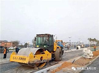 国机重工洛阳公司压实机械助力家乡重点工程建设!