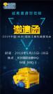 2019中国(长沙)国际工程机械展览会 —— 珠海仕高玛欢迎你的光临!