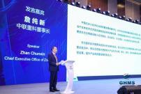 中联詹纯新呼吁:共塑产业生态文明 提升高质量发展软实力