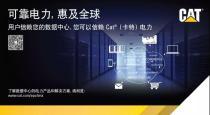 卡特:乌镇见!第八届中国数据中心设计高峰论坛邀您参加