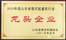 """方圆集团荣获""""2019年度山东省建设机械行业龙头企业""""称号"""