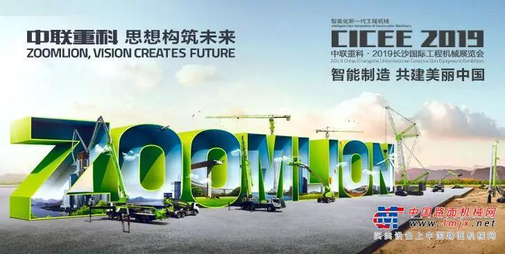 2019长沙国际工程机械展开幕 中联重科智造诠释机械湘军风范(文末趣味游戏+福利)