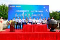 中联环境:上思县城区环卫一体化PPP项目正式签约!