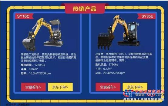 揭秘三一厂家518优惠 买微挖送微挖 再送1年使用权 全年保价
