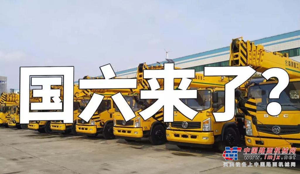 森源:国六标准7月1号正式实施???吊车行业相关国六政策深度解析!