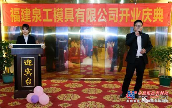 成就中国高端模具制造商 福建泉工模具有限公司正式成立