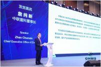 詹纯新董事长在2019全球高端制造业大会上发表主题演讲:共塑产业生态文明,提升高质量发展软实力