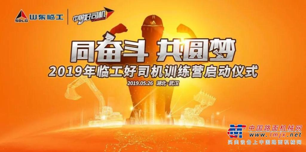 江湖令:山东临工中国好司机全球招募中