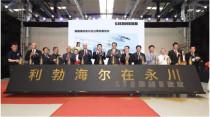 利勃海尔永川分公司正式成立