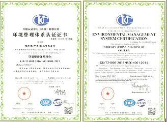 践行环保:维特根中国廊坊工厂获ISO14001环境管理体系认证