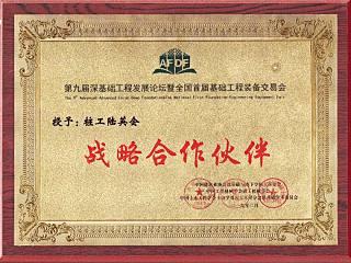 泰信瑞彩祥云app成为∴深基础工程发展论坛战�略合作伙伴