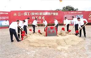 三一筑工新项目落仙器户泉州 产值有↑望突破50亿元